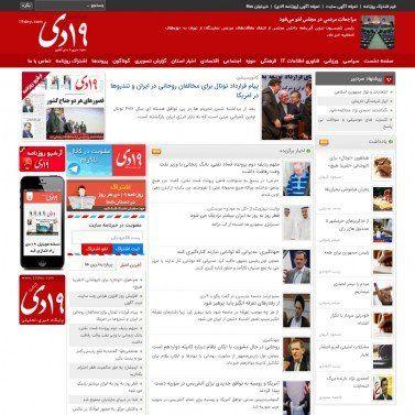 طراحی سایت خبری 19دی آنلاین