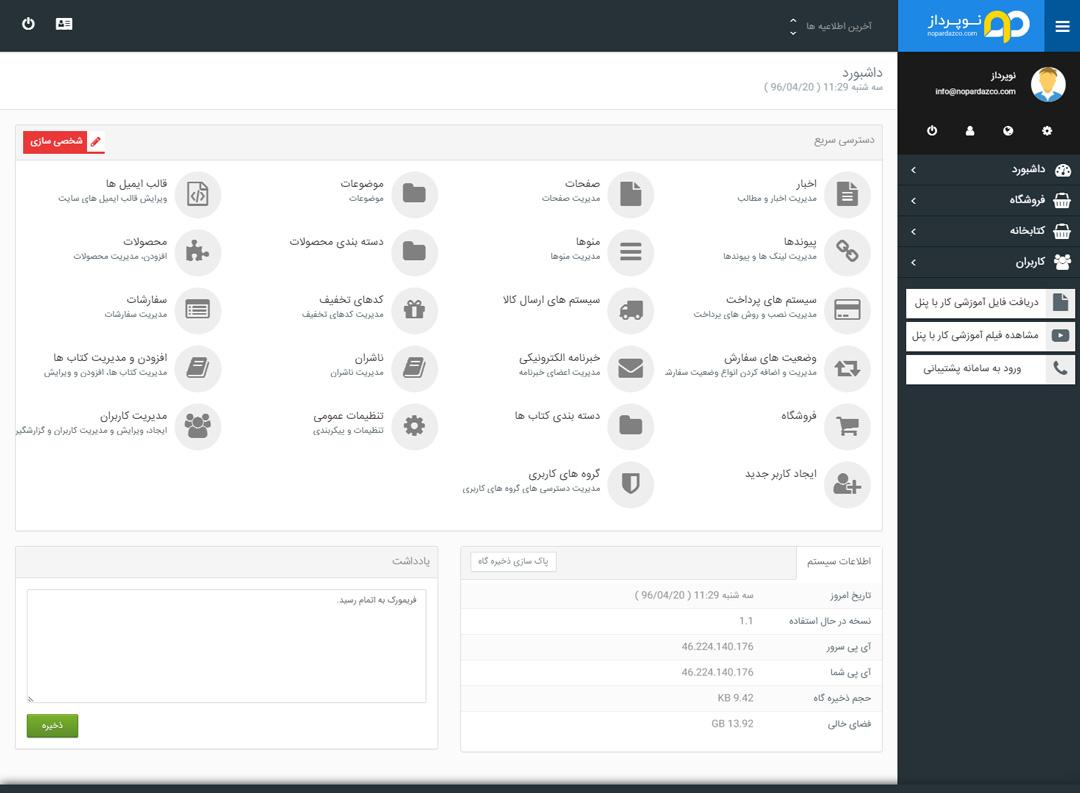 طراحی سایت و طراحی فروشگاه اینترنتی کتابخانه علامه مجلسی