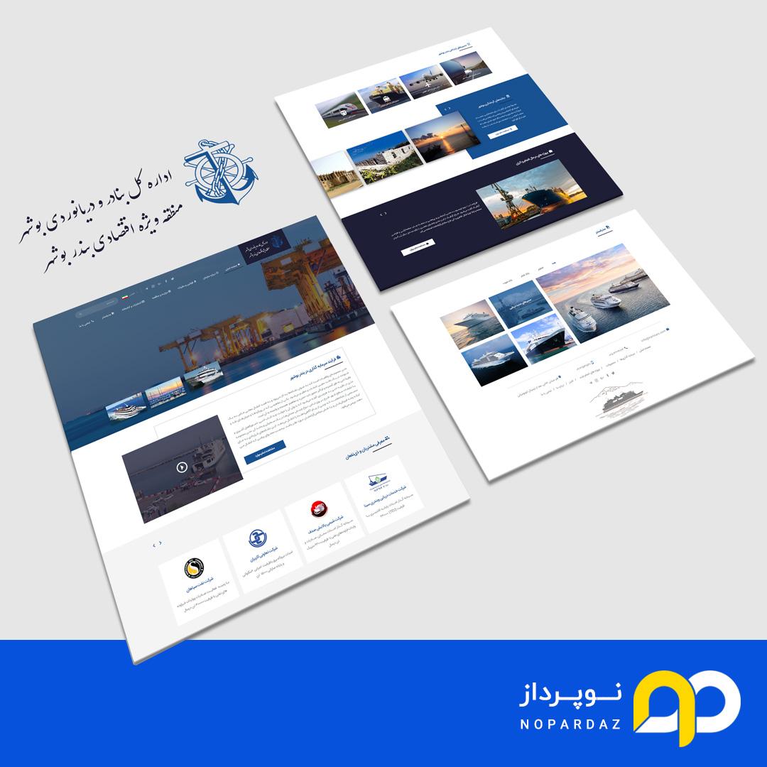 طراحی سایت اداره کل بنادر استان بوشهر