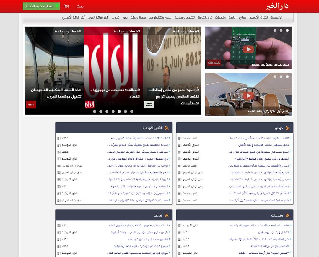 طراحی سایت خبرخوان دارالخبر