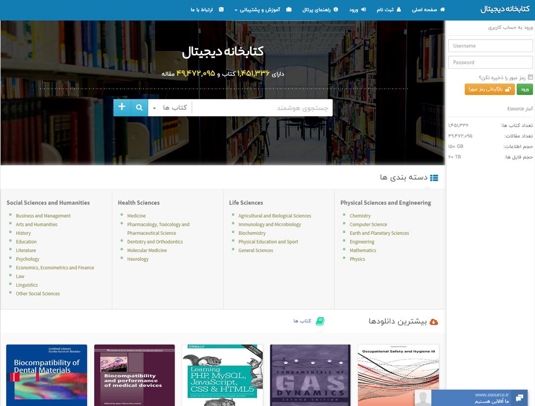 طراحی سایت کتابخانه دیجیتال