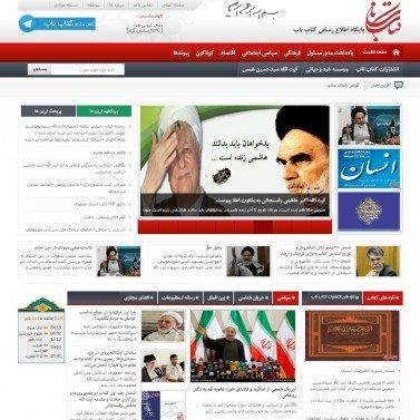 طراحی سایت خبری اطلاع رسانی کتاب ناب