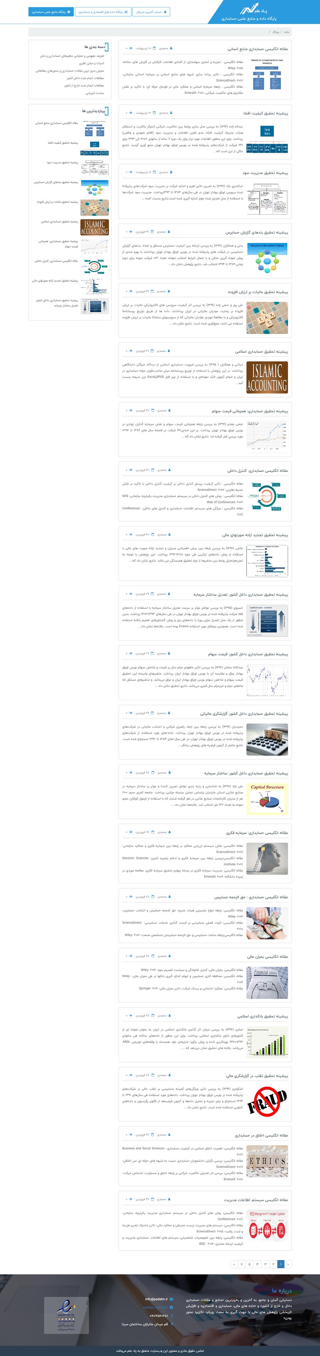 طراحی سایت پایگاه داده و منابع علمی حسابداری