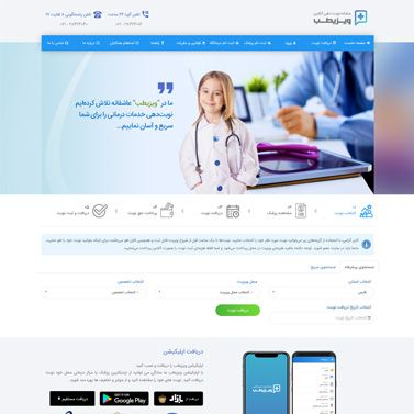 طراحی سایت و اپلیکیشن نوبت دهی آنلاین ویزیطب