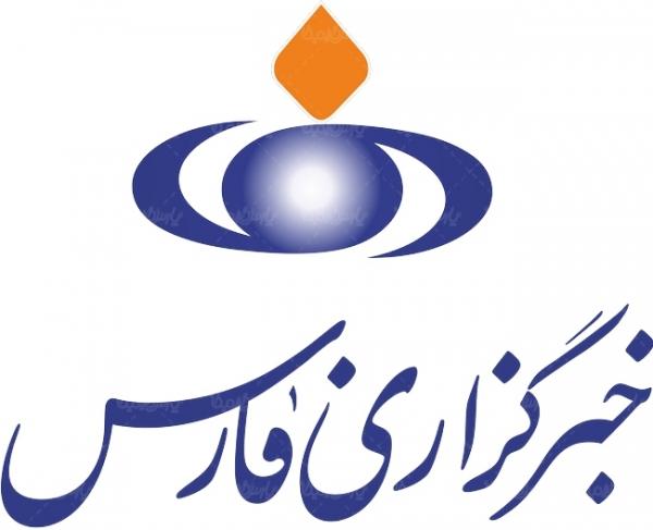 سایت خبرگذاری فارس