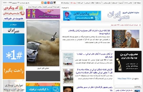 وب سایت خبری عصر ایران