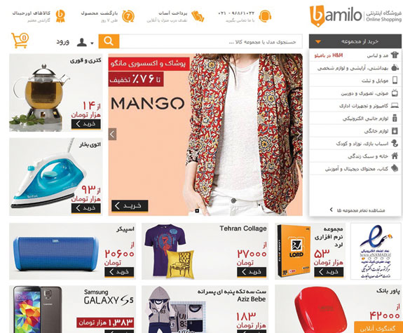 طراحی سایت و فروشگاه اینترنتی بامیلو