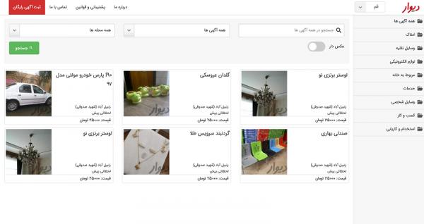 طراحی سایت و اپلیکیشن شبیه شیپور